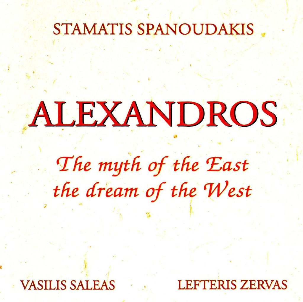 Stamatis Spanoudakis - ALEXANDROS / The myth of the East the dream of the West-CDs-Palm Beach Bookery