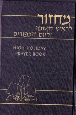 High Holiday Prayer Book By: Rabbo Morris Silverman-Book-Palm Beach Bookery