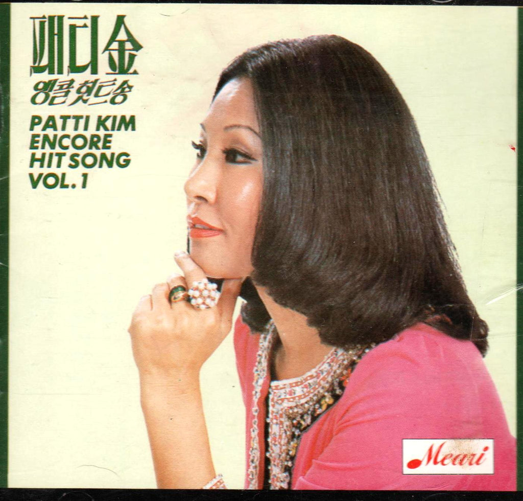 Patti Kim - Patti Kim Encore Hit Song Volume 1 (앵콜 힛트송, Pt. 1)-CDs-Palm Beach Bookery