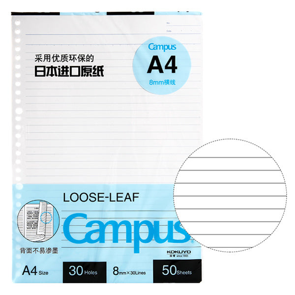 KOKUYO Campus Loose Leaf Filler Paper A5/B5/A4, A4 / Lined