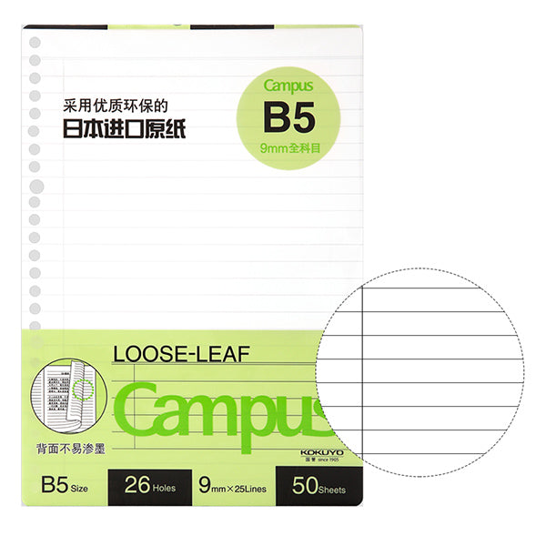 KOKUYO Campus Loose Leaf Filler Paper A5/B5/A4, B5 / Lined