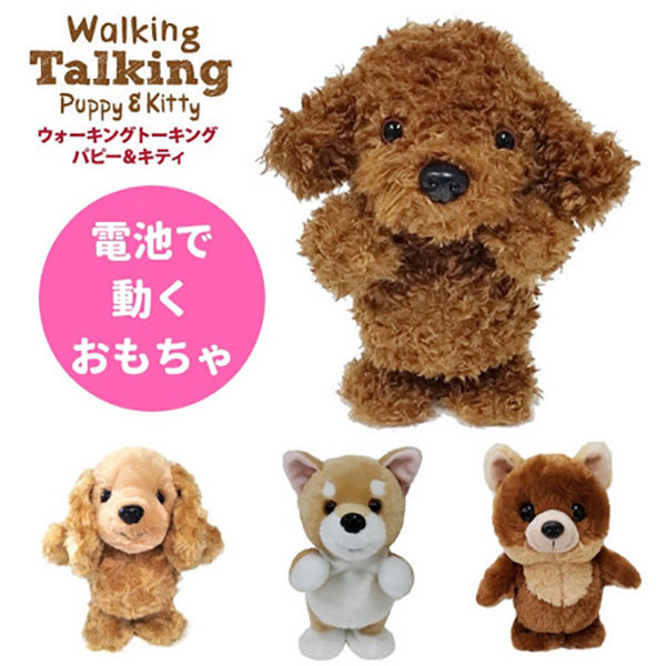 Walking and Talking Puppy Toy Poodle, Cocker Spaniel, Shiba