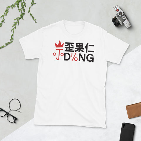 DING DONG - Crooked Nuts T-Shirt