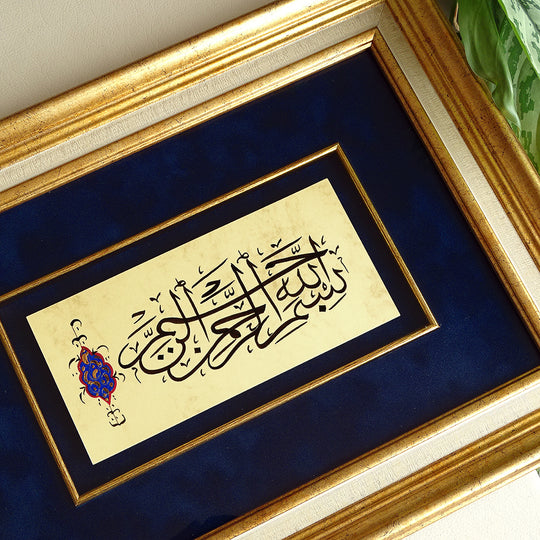 Bismillah Wall Frame, ORIGINAL Islamic Art, Contemporary Islamic Home Decor Gift for Muslims