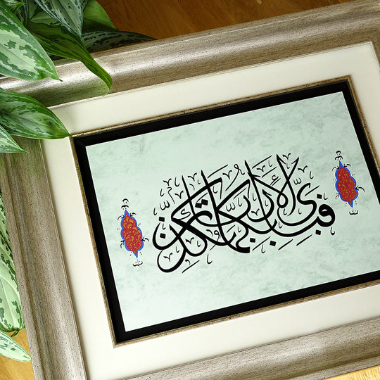 "Quran Quote ""which of the Blessings would you deny?"" Rahman 55:13 Islam Wall Art Calligraphy Frame, Modern Islam Art, Quran Frames Silver"