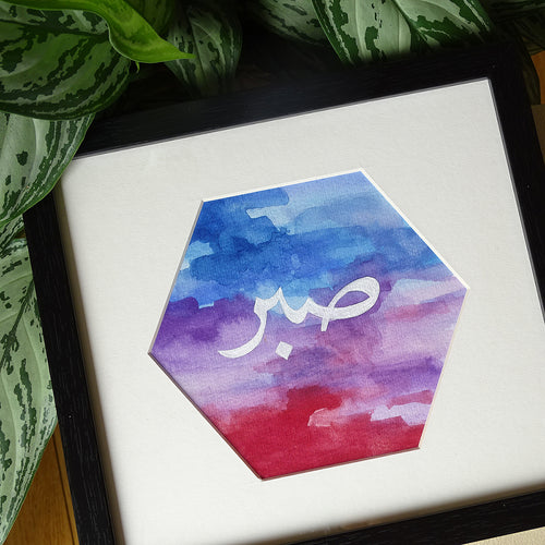 Arabic Calligraphy SABR Modern Hand Painting, Islamic Gifts, Islam Wall Art Frame Black
