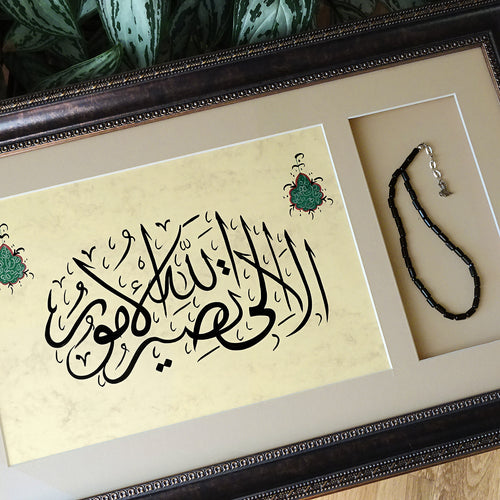 Arabic Calligraphy Wall Art