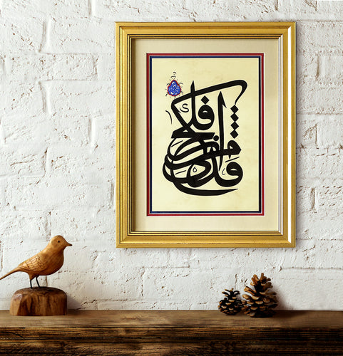 Islam Wall Art Surah Ash-Shams, Quranic Calligraphy Quote, Islam Home Decor, Muslim Gift