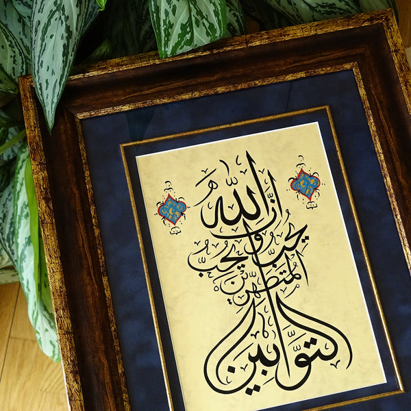 "Muslim Gift for Man ""ALLAH loves those who repent"" Islam Quote Frame, Muslim Marriage Gift, Muslim Wall Art"