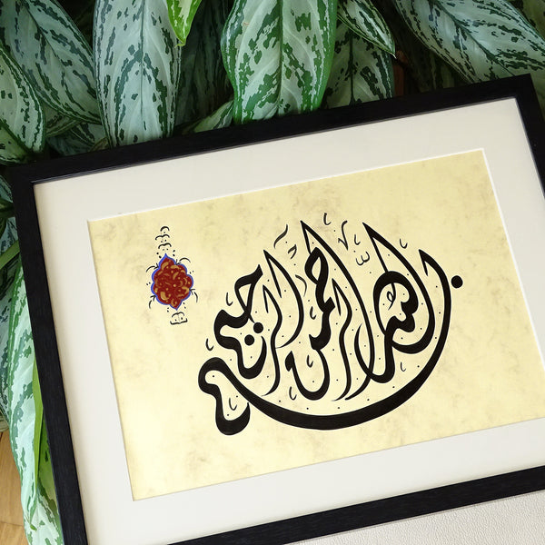 Arabic Art Bismillah Frame, Arabic Calligraphy Painting Black and White, Islam Quote, Muslim Decor