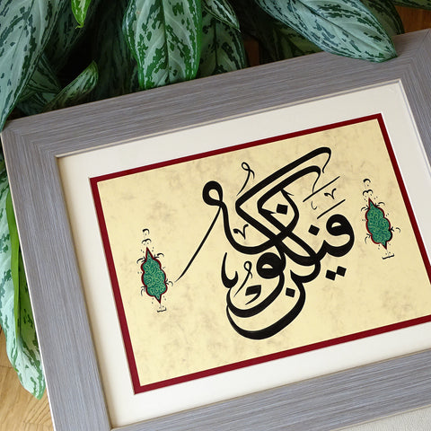 Islam Calligraphy KUN FAYAKUN Wall Art, Islamic Home Decor, Islamic Artwork, Muslim Gift