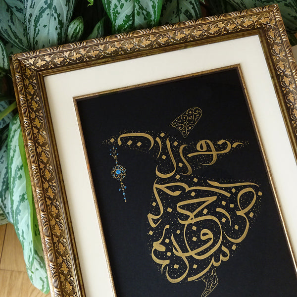 Islam Home Decor Sufi Painting, Whirling Dervish Art, Turkish Wall Art, Islamic Mother Day Gift