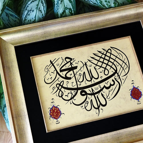 New Home Gift for Muslim La ilahe illaAllah HANDWRITTEN Arabic Calligraphy Frame