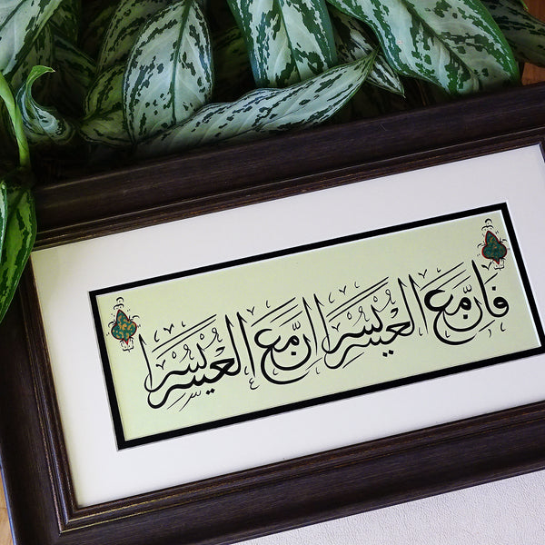 "Islamic Saying in Frame ""With every hardship comes ease"" ORIGINAL Quran Verse Painting Surah Ash-Sharh"