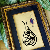 "Al Wadud ""The Most Loving"" Name of Allah Wall Art, Islamic Calligraphy Art Quote in Frame"