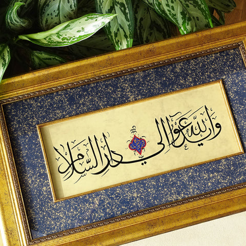"Quran Quote ""Allah guides to a straight path"" Islamic Inspirational Art, ORIGINAL Arabic Calligraphy Art"