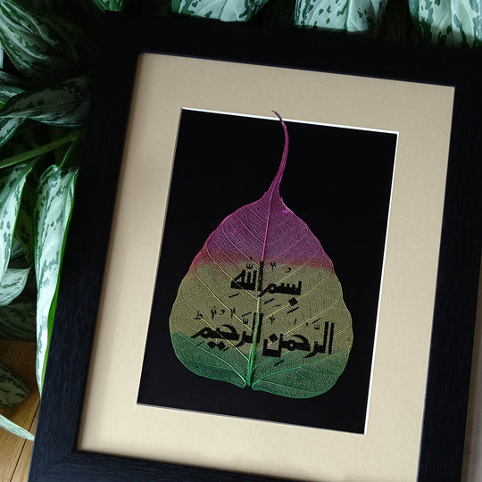 Islamic Wall Frame BISMILLAH Muslim Quote ORIGINAL Leaf Painting, Islamic Gifts