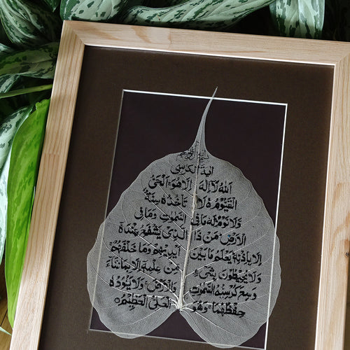 Ayat ul Kursi Wall Art Islam, Quran Wall Decor, Quran Artwork, Quran Ayat Calligraphy