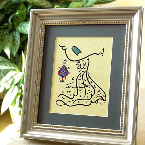 Islamic Table Stand BISMILLAH Frame, Shia Wall Art, Muslim Gifts, Persian Art, Islam Art Table Decor, ORIGINAL Sufi Painting, Shia Gift