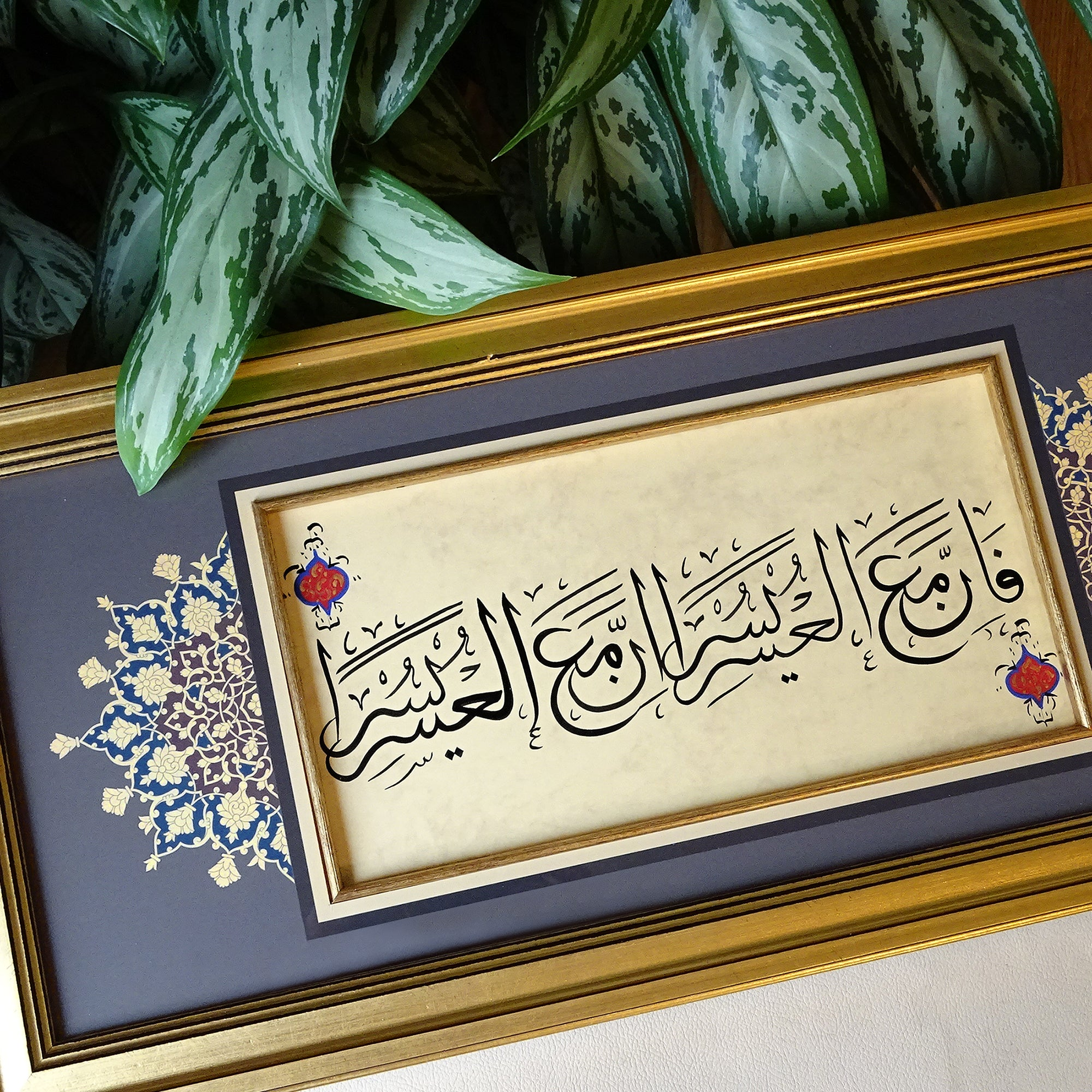 Islamic Saying in Frame