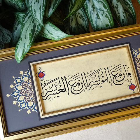 "Islamic Saying in Frame ""With every hardship comes ease"" ORIGINAL Quran Verse Painting Surah Ash-Sharh, Arabic Calligraphy Quran Wall Art"