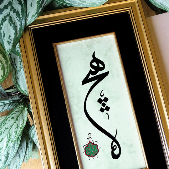 "Sufi Philosophy Art ""Nothingness"" ORIGINAL Persian Wall Calligraphy Painting, Islamic Wall Decor, Persian Wall Art, Muslim Calligraphy Art"