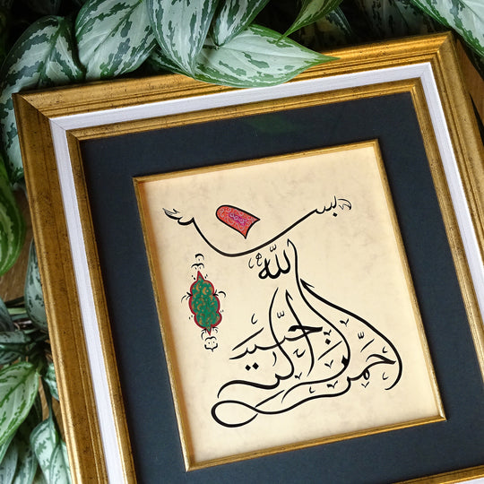 Islam Quote Wall Art Bismillah Frame, Islamic Gift for Man, ORIGINAL Islam Calligraphy, Islam Modern Art, Islam Wall Decor, Shia Islam