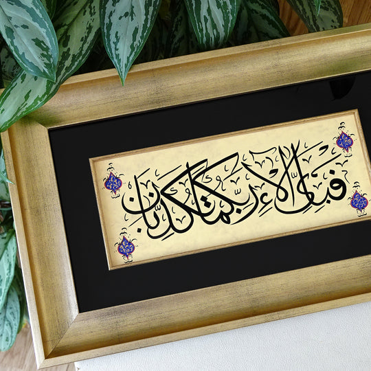 Arabic Art Surah Rahman 55:13 ORIGINAL Arabic Calligraphy Painting, Quran Quote Home Talisman, Arabic Home Decor, Quran Wall Art Gold Frame