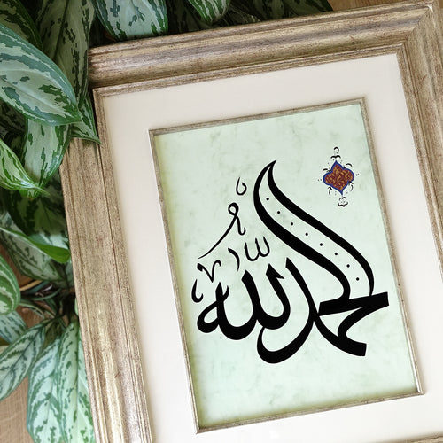 Islamic Gift Alhamdulillah Islam Quote Wall Art, Islamic Home Decor, Islamic Wall Hanging, Islam Calligraphy Wall Art, Muslim Painting