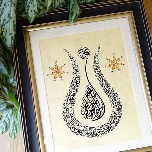 Arabic Wall Art AYAT UL KURSI Original Quran Wall Frame, Arabic Calligraphy Wall Art, Muslim Wedding Gift, Modern Muslim Art, Islam Gift