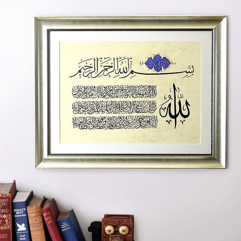 Quran Frame Ayatul Kursi Wall Decor Gold, Islamic Calligraphy Art Red, Quranic Painting, Islamic Home Decor, Islamic Gift, Islamic Wall Art