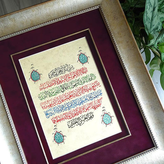 HANDWRITTEN Ayatul Kursi Wall Decor, Islamic Calligraphy Framed Art, Quranic Painting, Islamic Home Decor, Islamic Gift, Islamic Wall Art