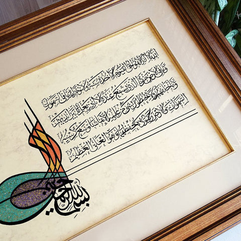Ayat ul Kursi Quran Verse Wall Art, Surah Al Baqarah Arabic Calligraphy Quran Wall Decor, Muslim Artwork Copper, Muslim Wedding Gift