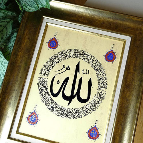 Arabic Calligraphy Ayatul Kursi Islamic Wall Art, Islamic Wedding Gift Quran Wall Art Original Painting Gold Frame, Islamic Wall Decor