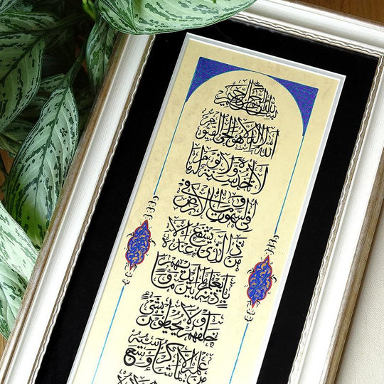 Housewarming Gift for Muslims, Modern Islamic Art, Ayat al Kursi Islamic Lettering Wall Hanging Islamic New Home Gift, Quran Wall Decor