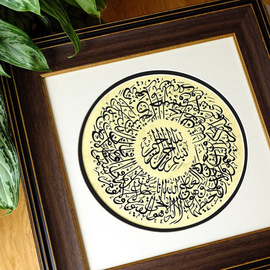 Ayat al Kursi Wall Art ORIGINAL Islam Calligraphy Wall Hanging, Quranic Quote, Islam Frame Brown White, Islam Home Decor