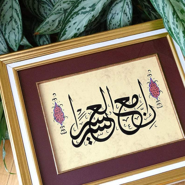 "Muslim Art ""Who has no compassion will receive none"" Arabic Calligraphy Hadith ORIGINAL Painting Gold Frame, Arabic Wall Art, Arabic Gifts"