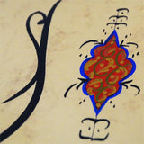 Arabic Calligraphy Wall Art, FRAMED PAINTING, Muslim Gift, Islamic Calligraphy Art, Black Ink Drawing 25x45 cm, Islamic Floral Wall Art - islamicartstore.com