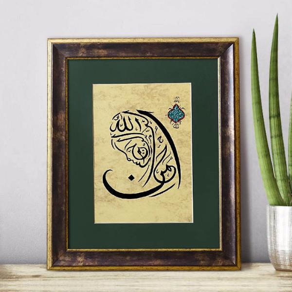 Islamic Wall Art, ORIGINAL CALLIGRAPHY DRAWING, Bismillah Quran Quote,