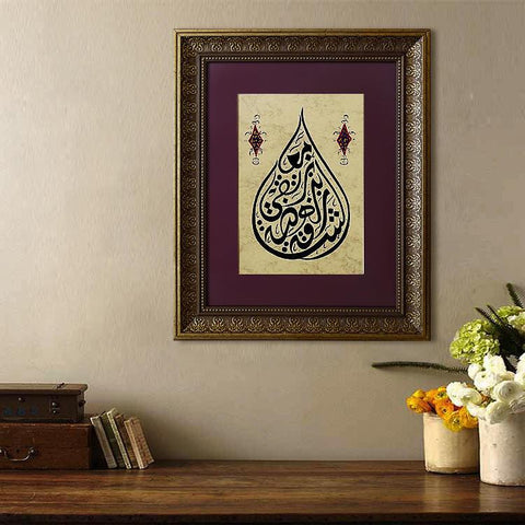 Arabesque Calligraphy Art Vintage Islamic Wall Art Arabic Calligraph