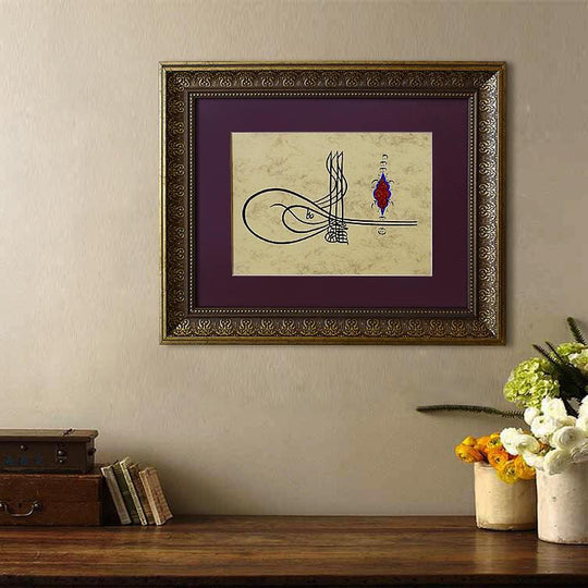 Turkish Art, Ottoman Calligraphic Emblem Tughra of Sultan Suleiman, Islamic Art, Calligraphy Wall Art, Gift for Muslims, Turkish Wall Art - islamicartstore.com