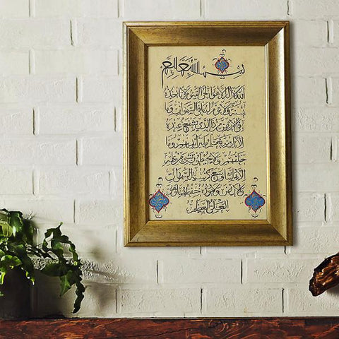 Framed Islamic Painting Ayat ul Kursi, Quran Calligraphy Throne Verse, Hand Painted Arabic Calligraphy Wall Art, Islamic Religious Art - islamicartstore.com