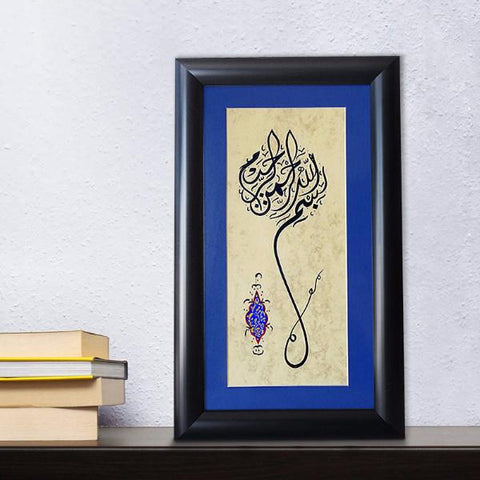 Modern Calligraphy Art Bismillah, Framed Islamic Art 10x15, Contemporary Muslim Wall Art, Arabic Calligraphy Home Decor, Gift for Muslim - islamicartstore.com