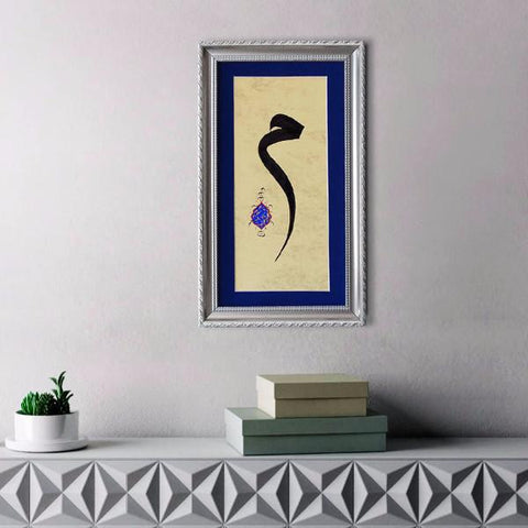 Calligraphy Mim Letter Wall Art, Contemporary Islamic Painting, Modern