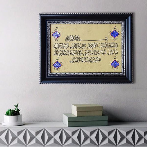 Quran Wall Art Al-Fatiha, Vintage Arabic Calligraphy, Framed Islamic Art, Islamic Gifts, Quran Wall Decor, Islamic Wall Hanging - islamicartstore.com