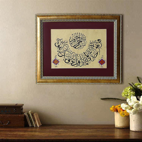 Quranic Calligraphy Surah al ikhlas, Arabic Calligraphy Painting Wall Art, Vintage Islamic Wall Decor, Islamic Gifts - islamicartstore.com