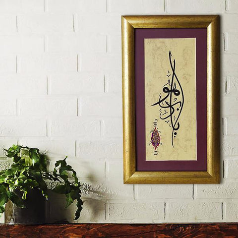 HANDPAINTED Calligraphy Adab Ya Hu!, Islamic Wall Decor, Framed Islamic Painting, Islamic Wall Art, Arabesque Arabic Calligraphy - islamicartstore.com