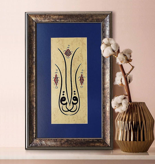 "Calligraphy Quran Verse Iqra ""Read!"" ORIGINAL INK DRAWING, Arabic Art, Long Painting, Black Flower Painting, framed art 30x47cm - islamicartstore.com"