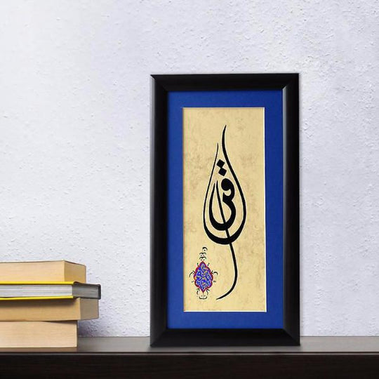 Islamic Home Decor, Calligraphy Wall Hanging, Modern Islamic Gift, Black Ink Painting, HANDWRITTEN Quran Calligraphy Art, Islamic Art - islamicartstore.com