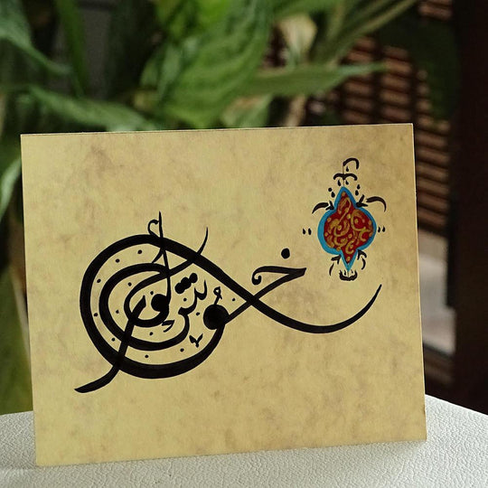 Ottoman Calligraphy, 4x5 inch Mini Painting  Tabletop Art, Muslim Art, Islamic Home Decor, Small Art work for Framing, Turkish Poetry Art - islamicartstore.com